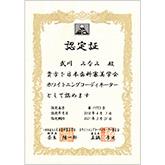 ホワイトニングコーディネーター賞状