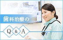 歯科治療QandA
